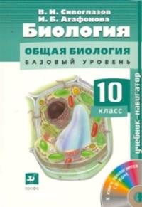 Биология 10 кл. Навигатор. Учебник